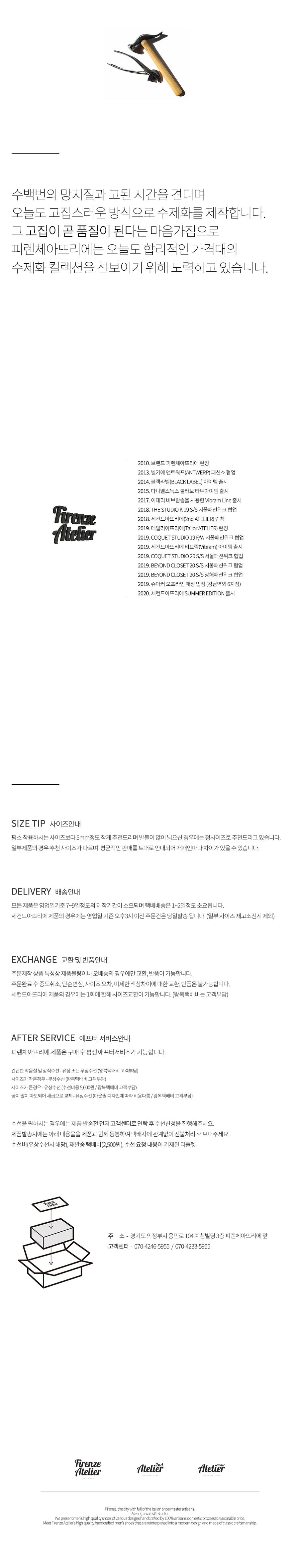 피렌체 아뜨리에(FIRENZE ATELIER) 2nd Atelier 코만도솔 4홀 라운드토 더비슈즈 2NDF 100GB