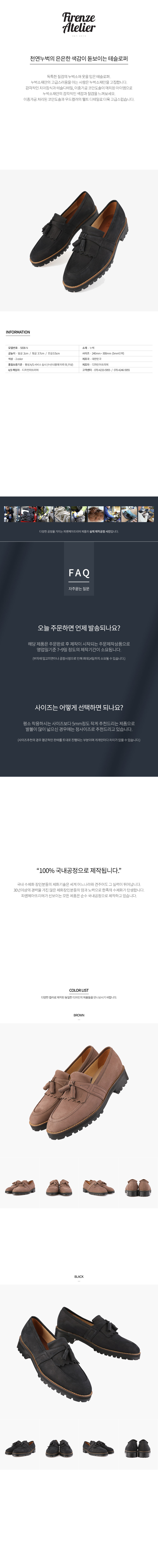 [피렌체아뜨리에 ] 5008-N [black]